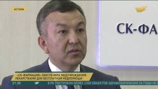 «СК-Фармация» обеспечила казахстанские медучреждения лекарствами для бесплатной медпомощи(, 2016-11-17T17:54:41.000Z)