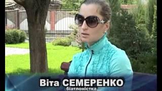 Онлайн Вита Семеренко