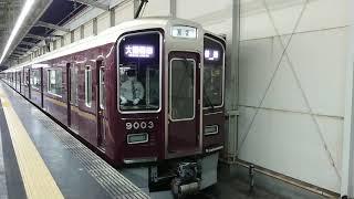 阪急電車 宝塚線 9000系 9003F 発車 岡町駅