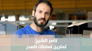ناصر الشيخ  - تمارين لعضلات الصدر