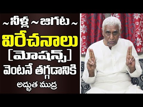 how to control loose motions in telugu  tutorial blogs