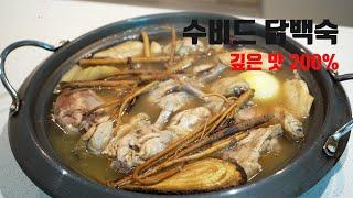 수비드 닭백숙  /  깊은 맛 몸보신 / 삼계탕 만들기