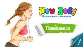 """""""New Body""""Полноценные Тренировки - 1/1"""