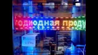 Светодиодная бегущая строка от СветМаг16 (Набережные Челны)(, 2014-02-03T10:24:51.000Z)