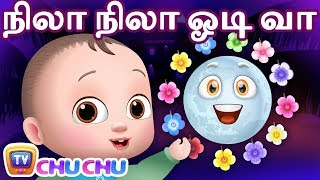 Nila Nila Odi Va | நிலா நிலா ஓடிவா | Tamil Rhymes for Kids | ChuChu TV