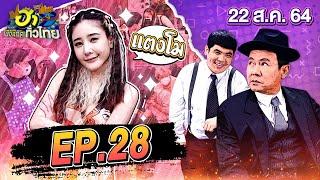 ฮาไม่จำกัดทั่วไทย | EP.28 | แตงโม นิดา