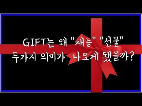 """[영단어] GIFT는 왜 """"선물"""" """"재능"""" 두가지 뜻이 나오게 되었을까???"""