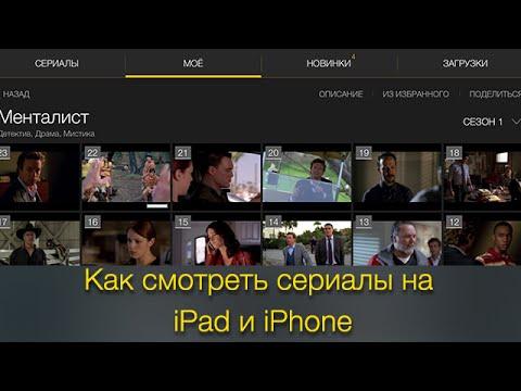 скачать приложение для просмотра сериалов
