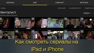 Мыльница: приложение для просмотра сериалов на iPad