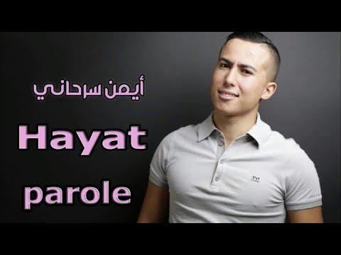 Aymane Serhani ايمن سرحاني - HAYAT (lyrics-paroles) حياة
