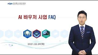AI 바우처 사업 온라인 설명회(FAQ)