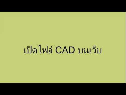 หมดปัญหาการใช้ ลิขสิทธิ์ CAD เปิดไฟล์ DWG. บนเว็บไซต์