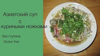 Азиатский суп c куриными ножками  ( без глутена  )