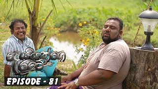 Deiyange Ratey | Episode 81 - (2019-02-03) | ITN Thumbnail