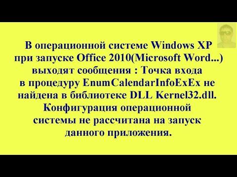 Не запускается Office 2010(Microsoft Word...) в ОС Windows XP