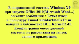 Не запускается Office 2010(Microsoft Word...) в ОС Windows XP