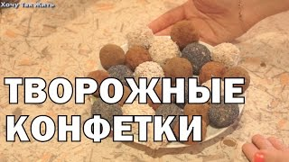 Творожные конфетки (рецепт домашних конфет из творога)