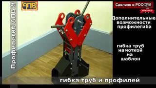 видео Современные технологии гибки труб