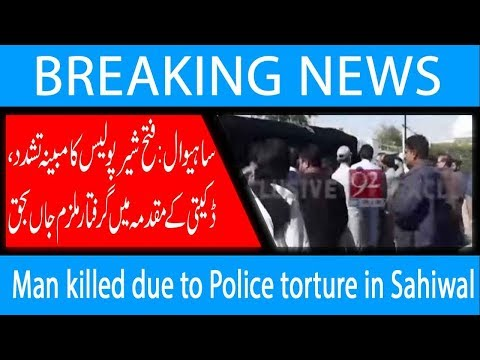 Man killed due to Police torture in Sahiwal | 26 Dec 2018 | 92NewsHD