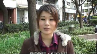戀愛顧問工作室正妹訪談3
