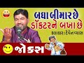 Download jokes in gujarati new - Doctor ne bakkha che by deven vyas MP3 song and Music Video