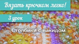 "3 урок ""Вязать крючком легко!""  Столбики с накидом / Crochet 3 lesson  double crochet"