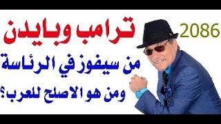 د.أسامة فوزي # 2086 -   أيهما أصلح للعرب : ترامب أم بايدن؟