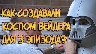Как создавали костюм Дарта Вейдера для 3 эпизода? (Звездные Войны)