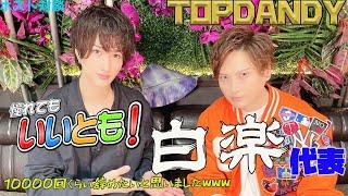 【憧れてもいいとも!】『日本一のホストクラブ』TOPDANDY白楽代表!最後は憧れのトップで勝負しないと男が廃る