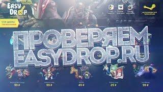 Открываем кейсы на сайте Dota2.easydrop.ru №1