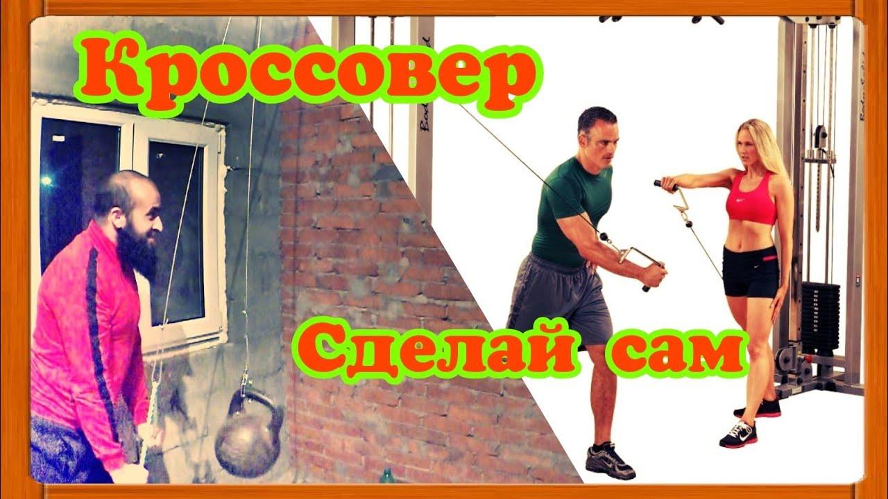 Как сделать Тренажёр Своими Руками за 300 рублей