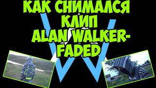 Как снимался клип Alan Walker - Faded? (пародия)