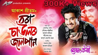 Bora Saulor Jolpan By Akash Pritom | Lyrical Video 2019 | Mejangkori Vol.2 | Assamese Song