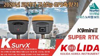 코리다 GPS측량기 K9mini2(KOLIDA K9mi…