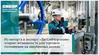 Из импорта в экспорт: возможности «ЗапСибНефтехима» для торговли полимерами на зарубежных рынках.