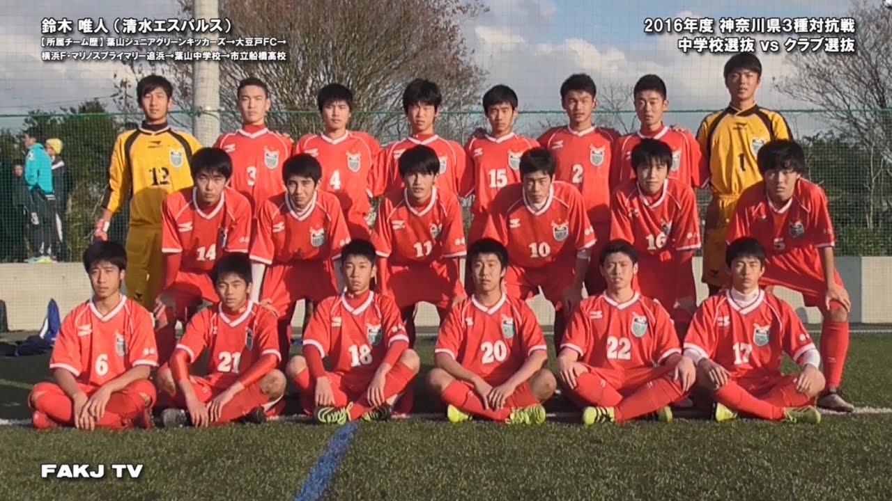Bbs 神奈川 サッカー