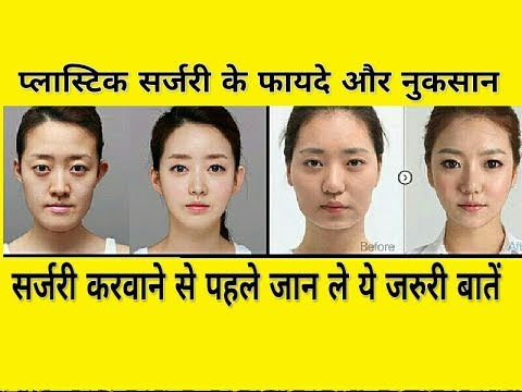 Plastic Surgery For Body Parts
