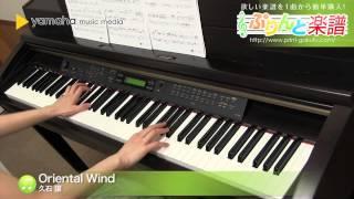 Oriental Wind / 久石 譲 : ピアノ(ソロ) / 中級