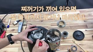 커피 그라인더 날 분해 및  청소 방법에 대한 영상 올…