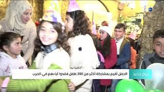 فسحة أمل.. حفل للأطفال الأيتام في مدينة القامشلي السورية