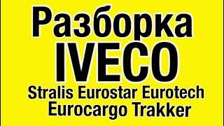 Двигатель Iveco Euro Cargo НАШ НОВЫЙ САЙТ WWW.EVRORAZBORKA.RU +79384468254(Польско-Белорусско-Российская Разборка WWW.EVRORAZBORKA.RU +79384468254 Iveco Ивеко Stralis Стралис Eurotech Евротех Eurostar Евроста..., 2014-03-03T11:38:24.000Z)