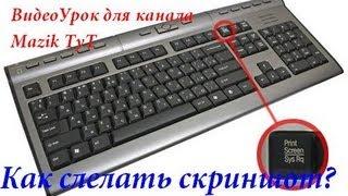 Как сделать скриншот , фото экрана на компьютере или ноутбуке