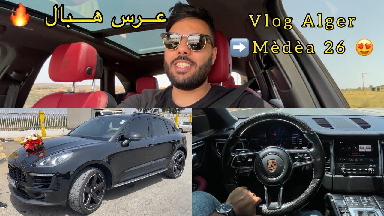 Vlog Porsche Macan Alger➡️Médéa 🛣ارواح اكتشف الطريق السريع للمدية متعة فوق الارض 😍❤️