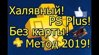 Халявный PS Plus! Метод 2019! Без Кредитной Карты!