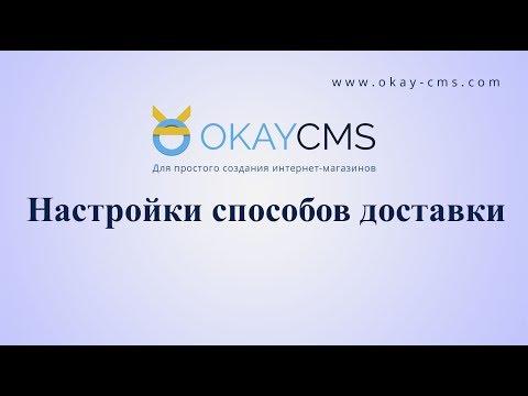видео: Настройки способов доставки