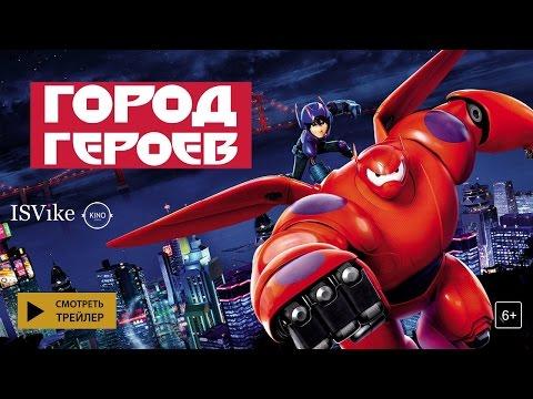 Город героев мультфильм смотреть онлайн в хорошем