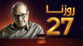مسلسل روزنا الحلقة 27 HD