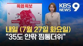 [뉴스9 날씨] 내일(27일)도 폭염 계속…한낮에 서울 35도·대구 34도 / KBS 2021.07.26.