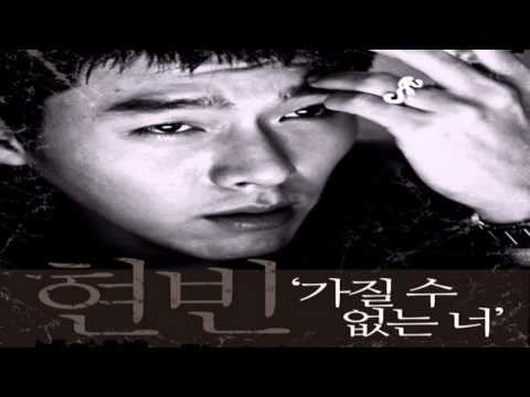 Hyun Bin - Can't Have You (Friend, Our Legend OST)