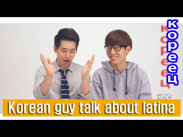 кореец Korean guy talk about latina(Los chicos coreanos hablan acerca de las latinas) | Korean guys
